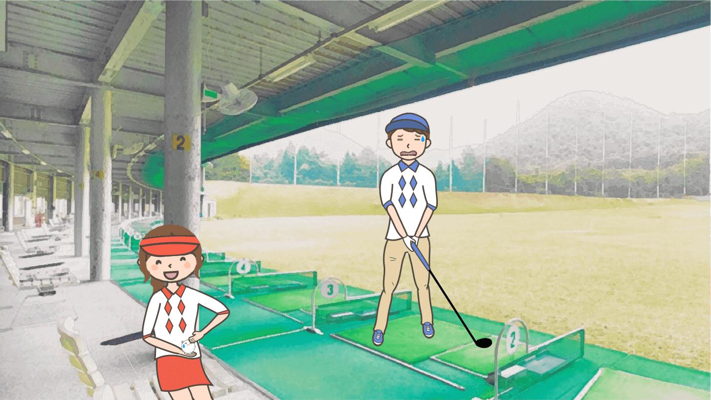 ゴルフ 打ち っ ぱなし 値段